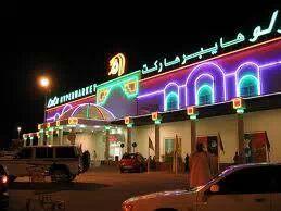 Hypermarket Lulu malam